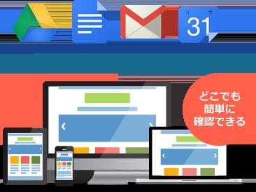 GmailをはじめとするGoogleのクラウドサービスGoogleAppsをご利用することができます