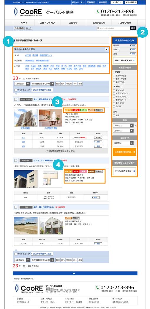 不動産ホームページで最重要な物件一覧ページは絞り込み検索がしやすく必要な情報を物件詳細ページに遷移せずに確認できることが求められます