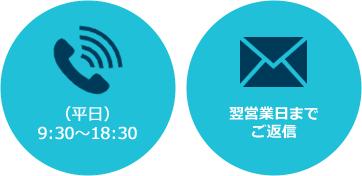 サポートダイヤル03-5456-6896は平日9:30〜18:30まで、メールcooresupport@coobal.co.jpは24時間受付、翌営業日までにご返信します