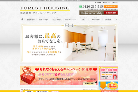 foresthousing_001